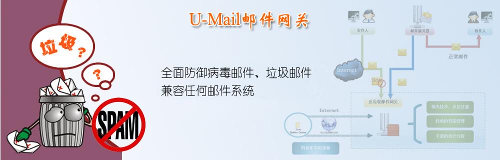 U-Mail反垃圾邮件网关
