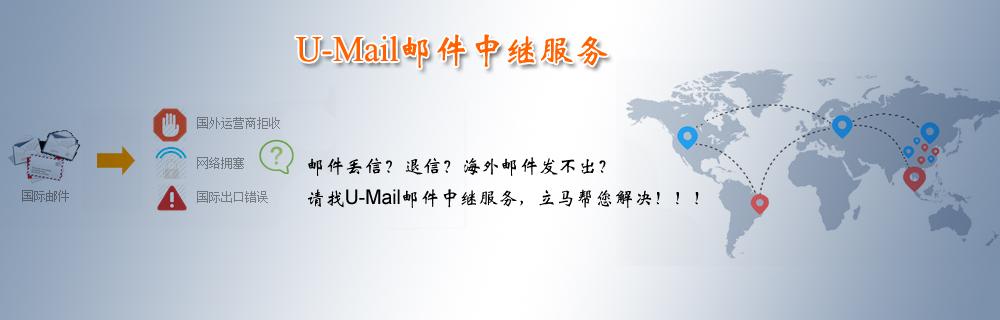 U-Mail邮件中继服务